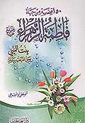 ١٥٠ [مئة و خمسون] قصة من حياة فاطمة الزهراء رضي الله عنها بنت النبي صلي الله عليه