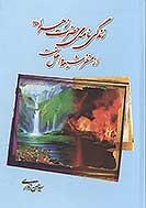 زندگی نامه ی حضرت زهرا علیهاالسلام از منظر شیعه و اهل سنت