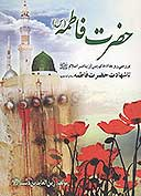 حضرت فاطمه (س): بررسی رویدادهای پس از پیامبر اسلام صلی الله علیه واله تا شهادت حضرت فاطمه (س)