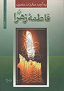 ره آورد مبارزات حضرت فاطمه زهرا سلام الله علیها: بررسی تاریخ سیاسی ٧۵ روز پس از وفات پیامبر (ص)