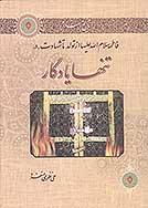 فاطمه سلام الله علیها از تولد تا شهادت، در تنها یادگار