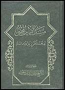 مسند الامام ابی محمد الحسن بن علی علیهما السلام