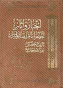 اخبار و آثار حضرت امام رضا علیه السلام