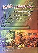 سیف الواعظین و الذاکرین (تاریخ تفصیلی جنگهای جمل صفین نهروان)