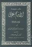 ترجمه و انتقاد از کتاب الامام علی علیه السلام ندای عدالت انسانیت