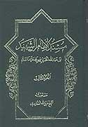 مسند الامام الحسین علیه السلام [الشهید]