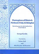 Masterpiecec of Rhetoric Methood [روائع نهج البلاغه]