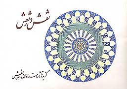 نقش در نقش: برگزيده آثار استاد محمود ماهرالنقش