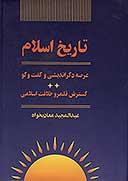 تاريخ اسلام عرصه دگرانديشي و گفت و گو (ج. ٢: گسترش خلافت اسلامي)